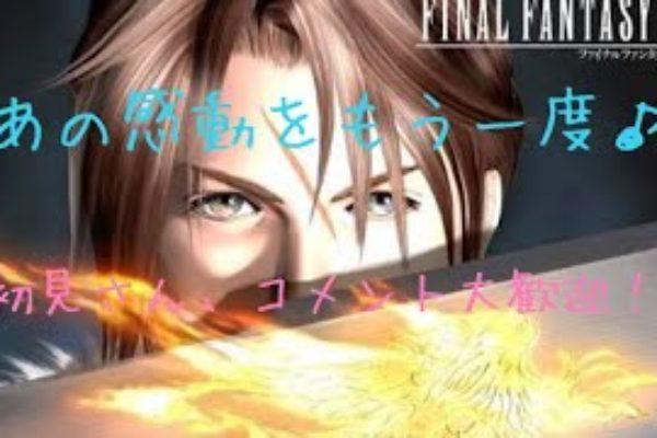 【FF8リマスター】最終回 あの感動をもう一度!初見アドバイス歓迎♪オメガ倒しにいきます。